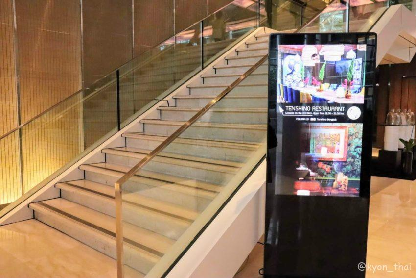 Tenshino_05店に向かう階段