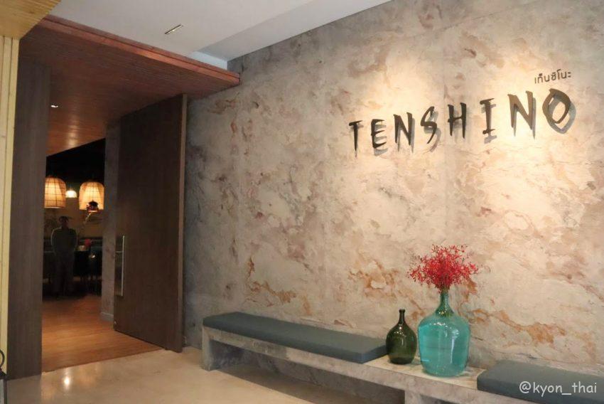 Tenshino_06店の外観