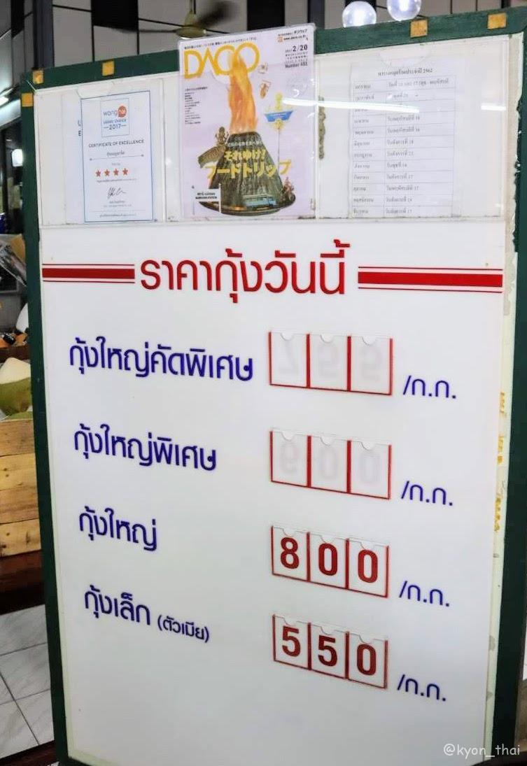 火山エビレストランの値段表