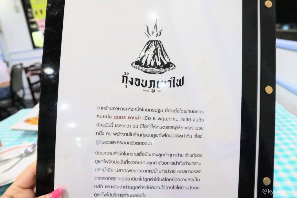 火山エビレストランのメニュー表紙