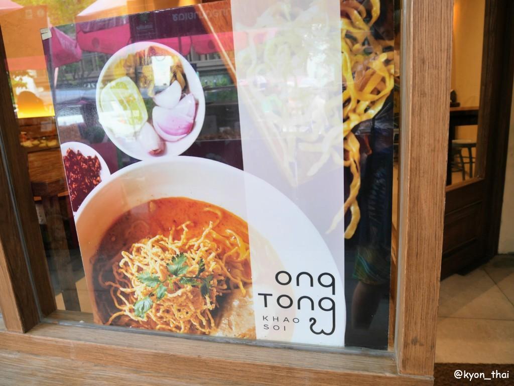 Ong Tong看板
