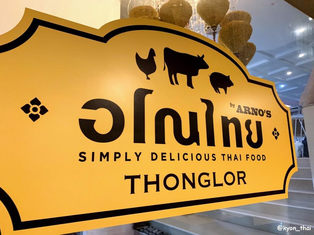 Arno Thai トンロー店