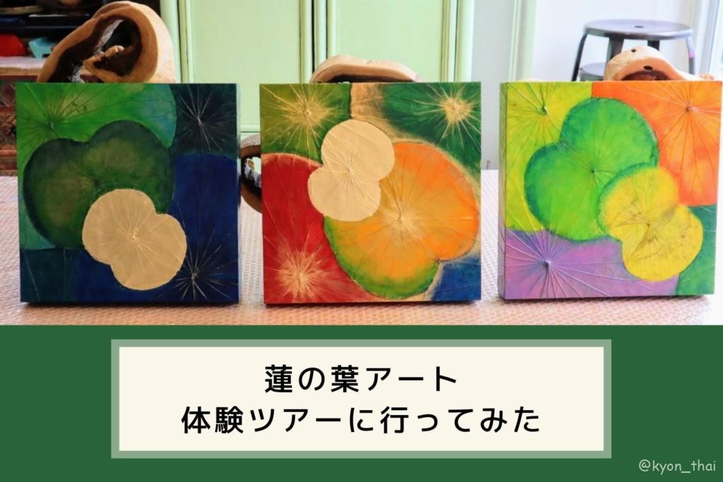 蓮の葉アート体験ツアー