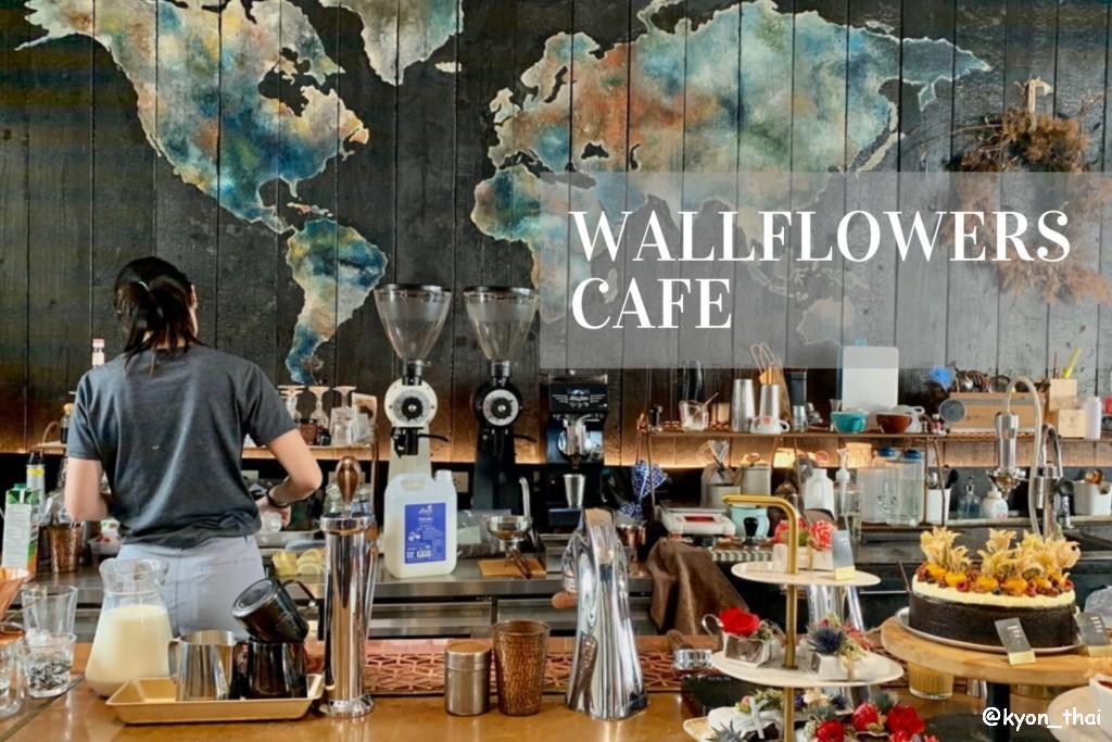 wallflowerscafe