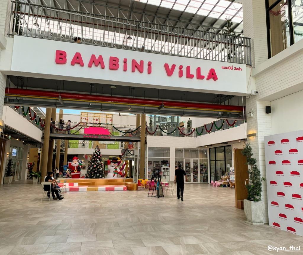 バンビニヴィラ