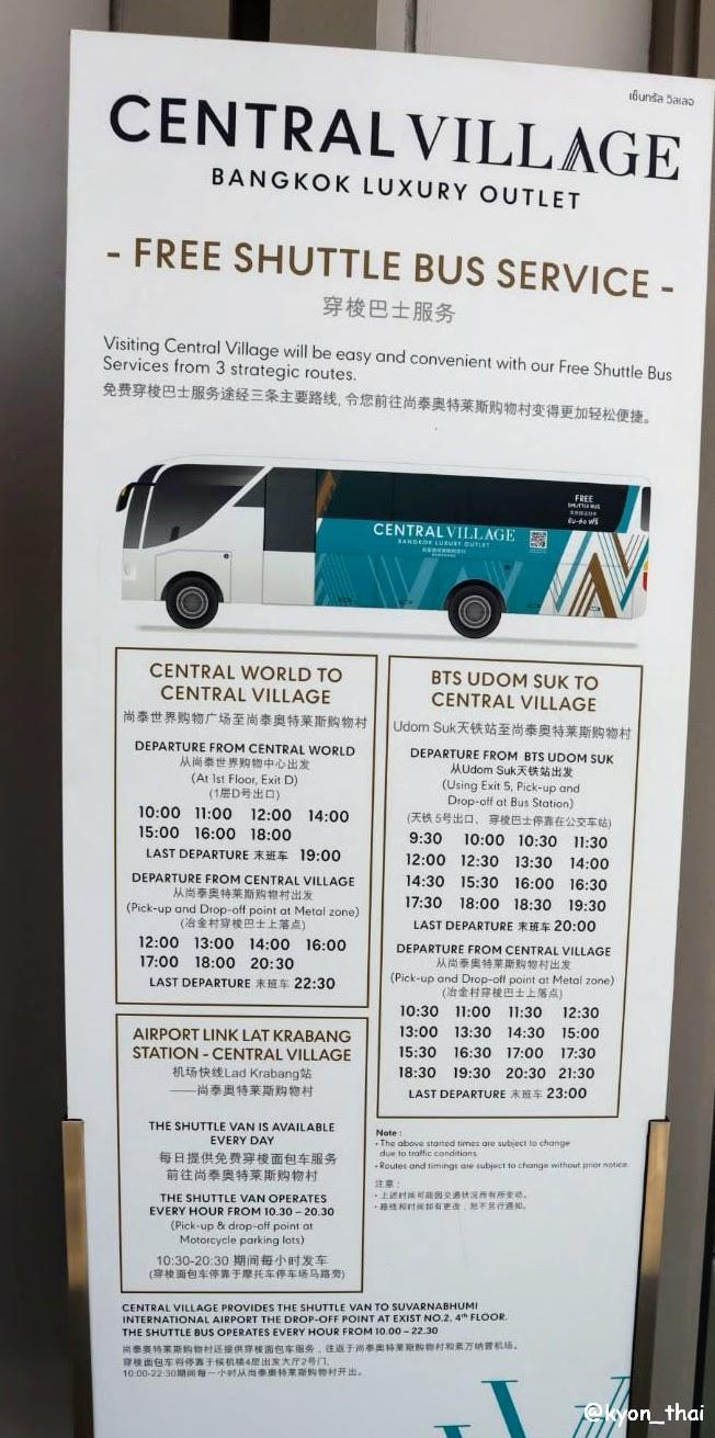セントラルビレッジのシャトルバス
