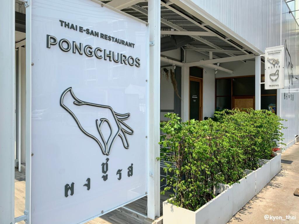 Pongchuros店舗外観