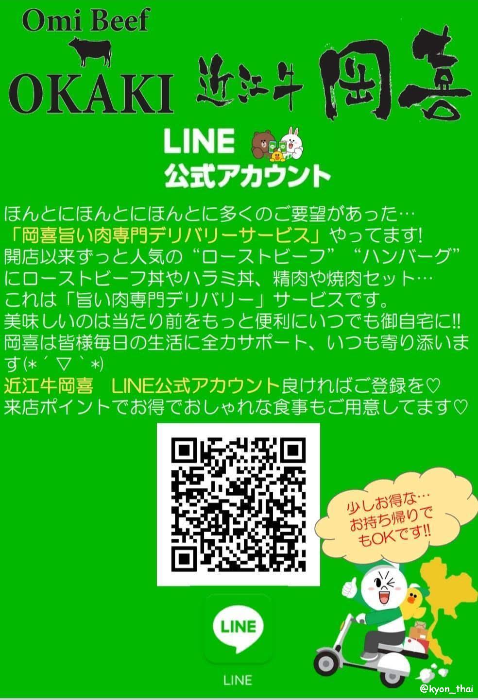岡喜のLINE