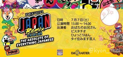 JapanRemix_05