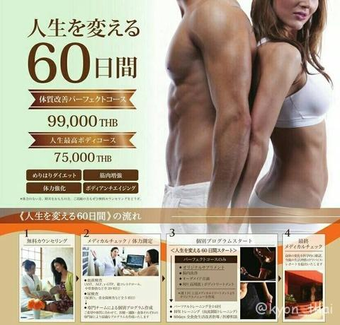 asiaherbclinic_fitness13