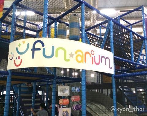 Funarium(ファンアリウム)