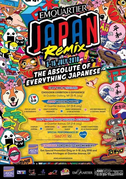 JapanRemix_01